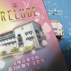 宝塚音楽学校の文化祭とは|上演内容とプログラムの中身も紹介