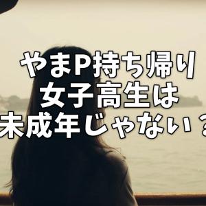 山P持ち帰り女子高生マリア愛子は未成年じゃない?年齢詐称!売名行為?