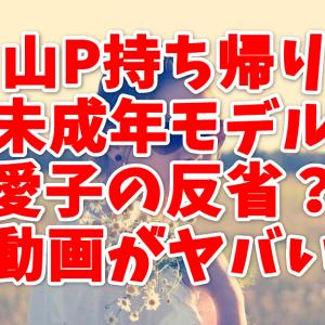 山下智久の持ち帰り相手!未成年女子高生モデル愛子のSNSで話題の動画は?