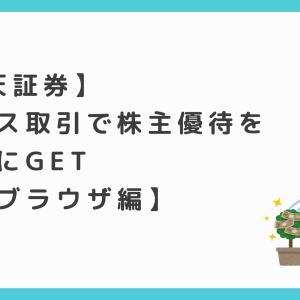 【楽天証券】クロス取引で株主優待をお得にGET【PCブラウザ編】