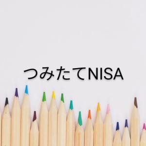 つみたてNISA  運用状況 2020.8月(6ヶ月目)