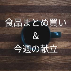 食料品まとめ買い&今週の献立 (9/30~10/7)