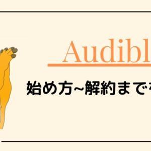 【4ステップ】Audible無料体験の【始め方~退会まで】を解説