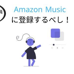 アマプラ会員はAmazonミュージックを使うべし【5つのプランも紹介】