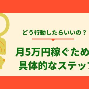 月5万円を本気で実現するための行動をステップ順に解説!