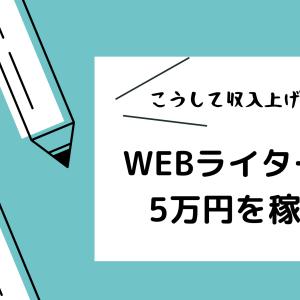 WEBライターで月収5万円を稼ぐには?具体的な収入の上げ方を解説!