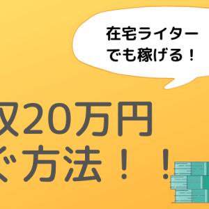 ライター業で月収20万円突破しました!