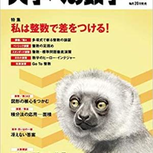 「大学への数学」9月号 「積分したくないねん」の記事掲載のお知らせ!