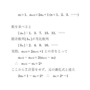 漸化式から一般項を求めることに関して