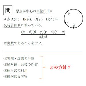複素数平面の問題を作ってみましたが,どうでしょう?