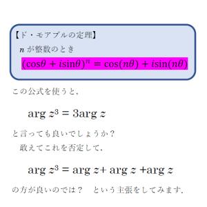 z^3 の偏角が,z の偏角の3倍だと思っていませんか?