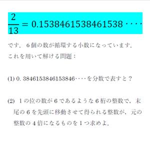 2 / 13 = 0. 1538461538461538 ‥‥から