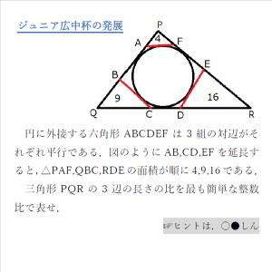 ジュニア広中杯・初等幾何の問題を,初等的にやってみよう ②