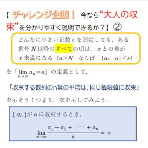 収束する数列のn項の平均は,同じ極限値に収束する