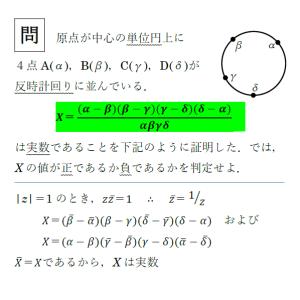 複素数平面の問題を作ってみましたが,どうでしょう? ②