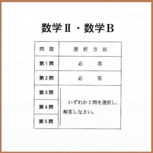 大学入学共通テスト・思考ベースでの詳解 ===数学Ⅱ・B===