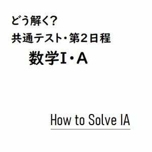 どう解く?共通テスト・第2日程 数学Ⅰ・A How to Solve IA