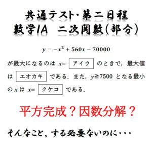 脱!解法主義 ~大学入学共通テストからのメッセージ~
