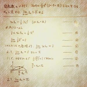 数学Ⅲ・極限の論証について