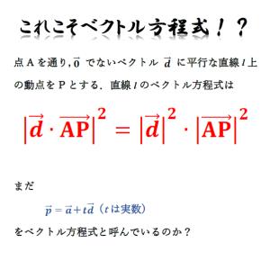 p=a+td は,「ベクトル方程式」なのか?