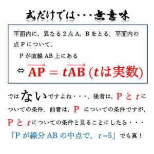 同一直線上にある条件が,AP=tABですか???