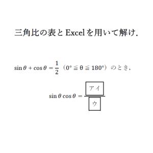 新時代の数学の解法