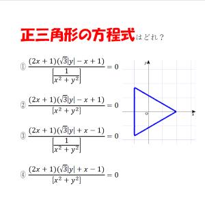 正三角形くらい1つの式で表せてこそ,大人です(笑)