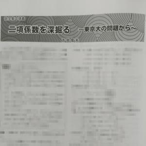【大学への数学・10月号】に記事が載っています