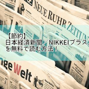 【節約】日本経済新聞/NIKKEIプラス1を無料で読む方法!