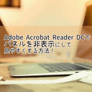 Adobe Acrobat Reader DCでパネルを非表示にして見やすくする方法!