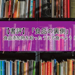 【書評】「食品の裏側」→食品添加物を知ったうえで食べよう!