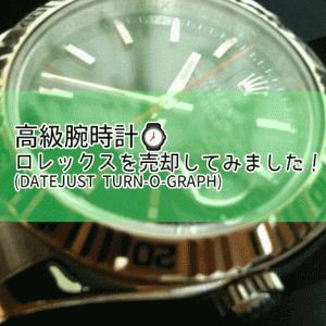 高級腕時計⌚ロレックスを売却してみました!DATEJUST TURN-O-GRAPH