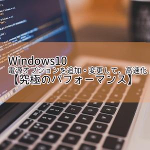 Windows10 電源オプションを追加・変更して、高速化!【究極のパフォーマンス】