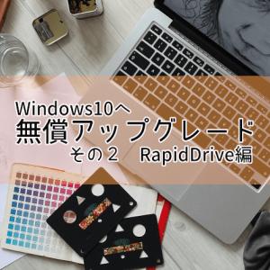 Windows10へ無償アップグレード その2 Rapid Drive編