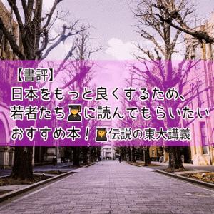 【書評】日本をもっと良くするため、若者たち👨🎓に読んでもらいたいおすすめ本!👩🎓伝説の東大講義