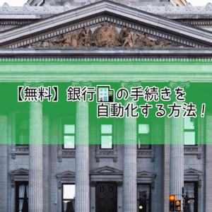 【無料】銀行🏦の手続きを自動化する方法!