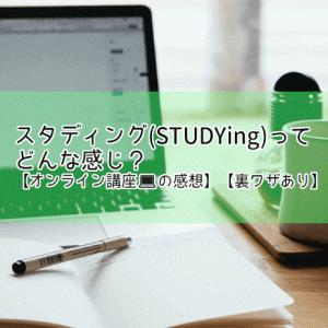 スタディング(STUDYing)ってどんな感じ?【オンライン講座💻の感想】【裏ワザあり】