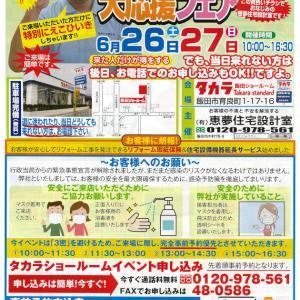 6月26日(土)6月27日(日)はリフォーム大応援フェア