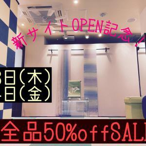 新サイトオープン!記念セール発進~
