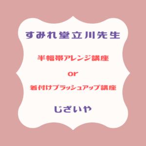 琉球美かす里に紙布帯 8/1立川先生レッスン講座。