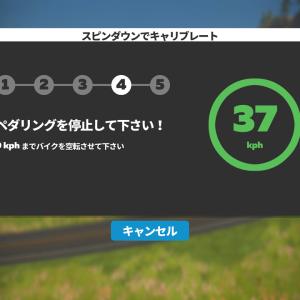 【ローラー台】 wahoo kickr snap 校正方法 (Zwift編)【道具】