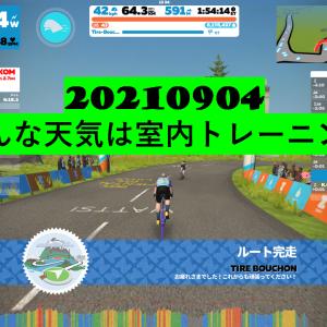 【雑記】20210904 こんな天気は室内トレーニング