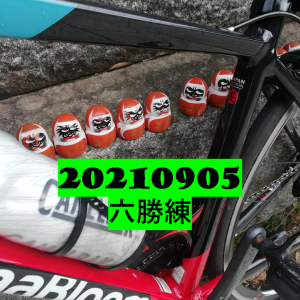 【雑記】20210905 6勝練