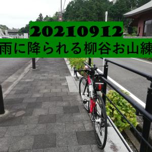 【雑記】20210912 雨に降られる柳谷お山練