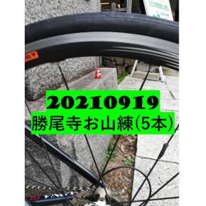 【雑記】20210919 勝尾寺お山練(5本)