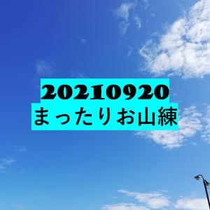 【雑記】20210920 まったりお山練