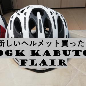 【装備】 また新しいヘルメット買った! ~ OGK Kabuto Flair ~ 【ヘルメット】