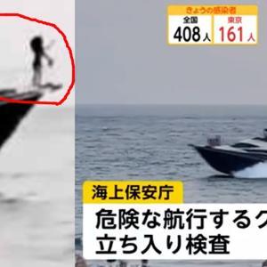 [炎上動画]由比ヶ浜「マーキー500SB」暴走クルーザー!恐喝女性は同乗者の水着ギャル?