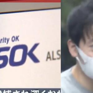 梅山了太(ALSOK)のイケメン画像(高岡蒼佑似?)とTwitter!「泥棒警備員は氷山の一角」