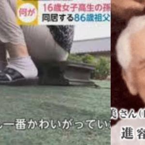 冨澤進の顔画像と犯行動機を特定!「カッとなってやったは嘘」認知症で幻聴が聞こえたか?福井